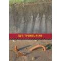 Бус-Троянь-Русь Николаев, Издательство Яслав, 2007, 224 с