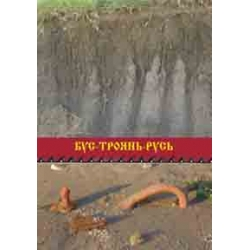 Bus-Troyan-Rus Nikolaev, Yaslav Publishing House, 2007, 224 p.