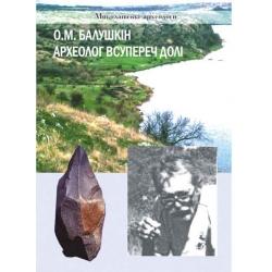 О.М. Балушкін - археолог всупереч долі – Миколаїв