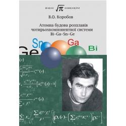 """Valery Korobov (Korobov V.O.) """"Atomic structure of melts of four-component Bi-Ga-Sn-Ge system"""". - Nikolaev: Yaslav Publishing House, 2019. – 60 p."""