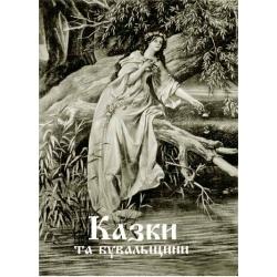 Казки і бувальщини - Миколаїв: Видавництво Яслав, 2018. — 24 с.