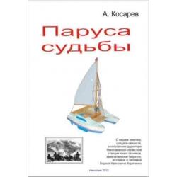 Косарев А.І. Паруса судьби, Николаев, Издательство Яслав, 2019