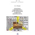 Петров А.С. Атомная бкзопасность и проблемы современного естествознания