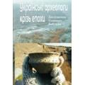 Українські археологи
