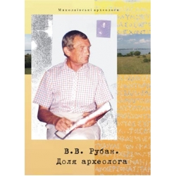 V.V. Ruban. The share of the archaeologist. - Nikolaev: Yaslav Publishing House, 2018. - 68 p.