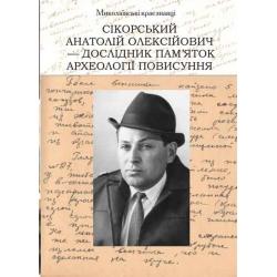Сікорський Анатолій Олексійович — дослідник пам'яток археології Повисуння